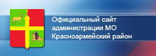 Администрация МО Красноармейский район